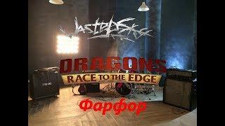 Как приручить дракона под новый трек группы WastedSky