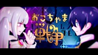 Download lagu 【オリジナルMV】おこちゃま戦争【歌ってみた】