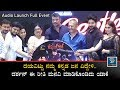 Gentleman  Launch  Event  Darshan Thoogudeepa  Prajwal Devaraj  New Kannada Movie 2020