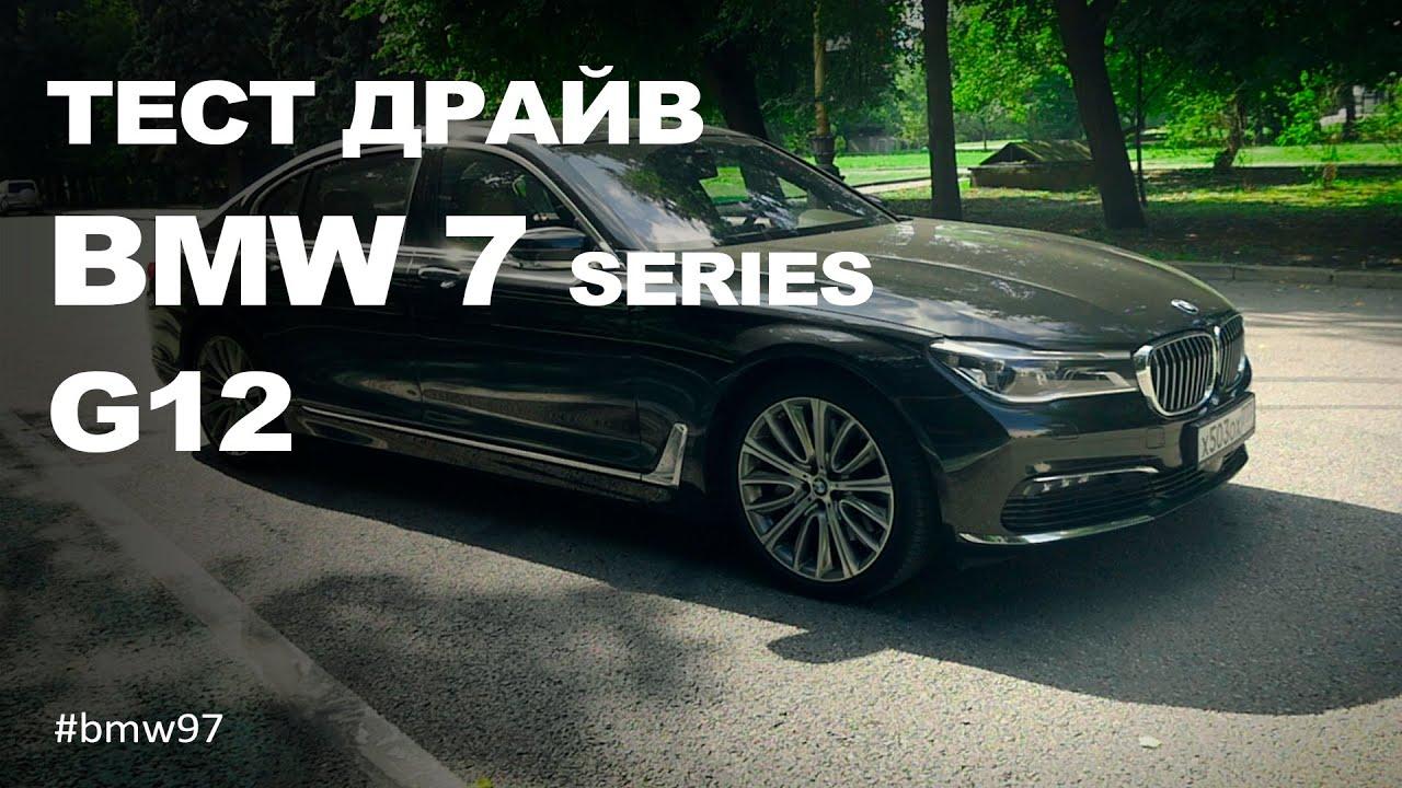 Обзор электроники BMW 7 Series 2016 (G11/G12) // АвтоВести Online .