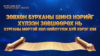 Гагцхүү Төгс Хүчит Бурханыг хүлээн зөвшөөрснөөр Хургын мөрийг дагаж байна (Монгол хэлээр)
