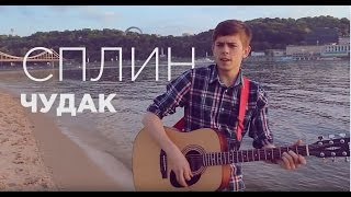 Сплин-Чудак (Cover)