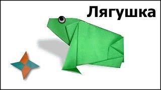 Оригами лягушка: видео мастер-класс(Схема сборки: http://origamiizbumagi.ru/zhivotnye/lyagushka-shema-video По ссылке вы найдете подробную информацию о сборке оригами..., 2013-02-17T10:29:34.000Z)