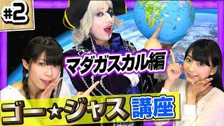 ゴー☆ジャス直伝のネタ講座! レボ☆リューション編→【http://youtu.be/i...