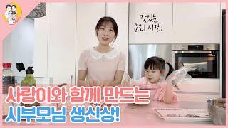 [일상정원] 시부모님 생신상 차리기(feat. 갈비찜,…