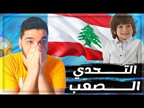 طفل لبناني يتحدي عز العرب في روم المستودع ويضعه في موقف صعب❗