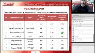Приборы отопления TENRAD(Приборы отопления TENRAD (вебинар от 11.11.2014). На видео: историческая справка по радиаторам водяного отопления,..., 2014-11-13T09:06:35.000Z)