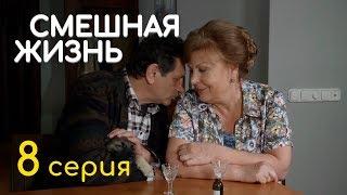 СМЕШНАЯ ЖИЗНЬ. СЕРИЯ 8. ПРЕМЬЕРА 2018!