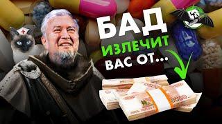 БАД: Натурально, бесполезно, опасно. Алексей Водовозов. Ученые против мифов 12-9 cмотреть видео онлайн бесплатно в высоком качестве - HDVIDEO