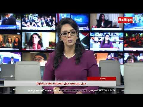 نشرة اخبار الساعة الـ 12 من العراقية IMN يوم 26-05-2019