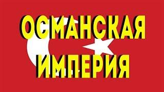 Османская империя перед Первой мировой [КРАТКО]