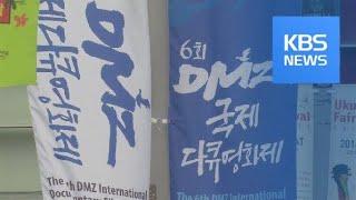 [문화광장] DMZ 다큐멘터리영화제 내달 20일 개막…150편 상영 / KBS뉴스(News)