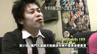 『鳴門でNARUTO-ナルト-だってばよ!』(2011)vol.1
