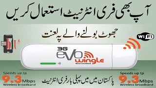 How to Use Free internet on Ptcl 3G Evo Wingle 9.3 Mbps thumbnail