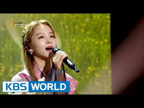 Song Sohee - Onara & I Can't Say Goodbye | 송소희 - 오나라 & 불인별곡 [Immortal Songs 2 / 2016.09.17]