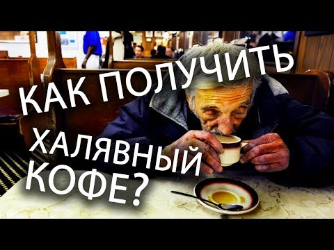 """Как получить БЕСПЛАТНЫЙ КОФЕ """"подвешенный"""" в любом кафе?"""