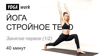 Йога для начинающих для похудения урок 1