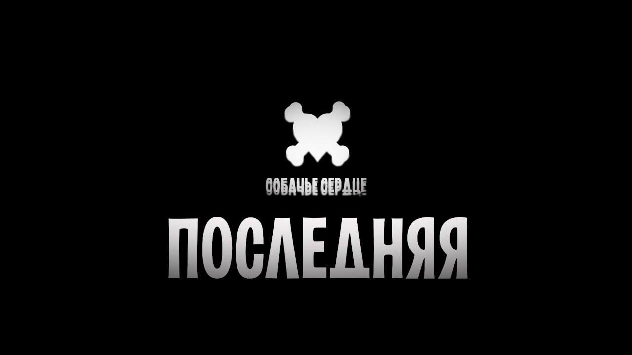 СОБАЧЬЕ СЕРДЦЕ ПОСЛЕДНЯЯ (Официальный клип 2016)
