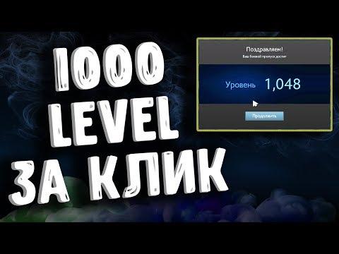 видео: 1000 УРОВНЕЙ КОМПЕНДИУМА ЗА ОДИН КЛИК