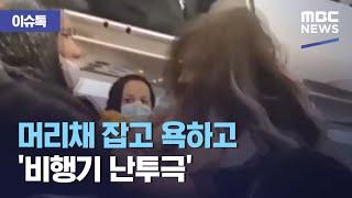 [이슈톡] 머리채 잡고 욕하고 '비행기 난투극' (2021.04.16/뉴스투데이/MBC)