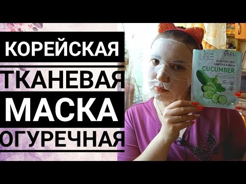 Тестирую Корейскую маску для лица от фирмы ЕKEL/ Огуречная маска (CUCUMBER)