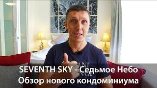 SEVENTH SKY - Седьмое Небо. Обзор нового кондоминиума на Пхукете, Таиланд