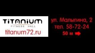 видео Фитнес клуб в Тюмени Athletic Gym - сеть современных клубов в Тюмени