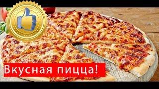 Как приготовить пиццу Простой и вкусный рецепт