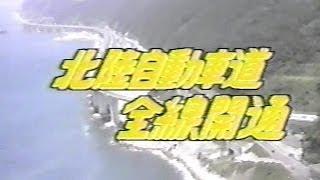 1988年7月30日 北陸自動車道 全線開通 特番1