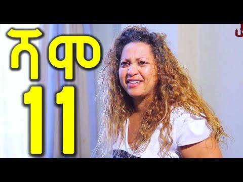 Ethiopia: Shamo ሻሞ TV Drama Series - Part 11