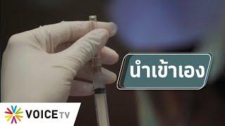 สุมหัวคิด - โรงพยาบาลใหญ่ไม่ง้อรัฐขอนำเข้าวัคซีนเอง เพิ่มทางเลือกคนไม่อยากฉีดฟรี