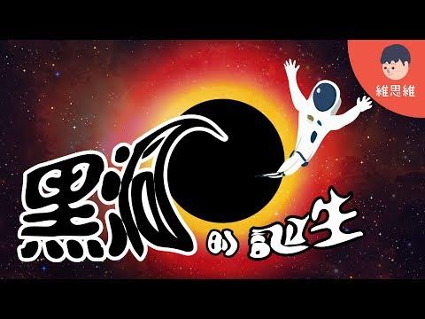 黑洞的誕生與終結! 恆星是如何誕生的?(#CC字幕) | 維思維