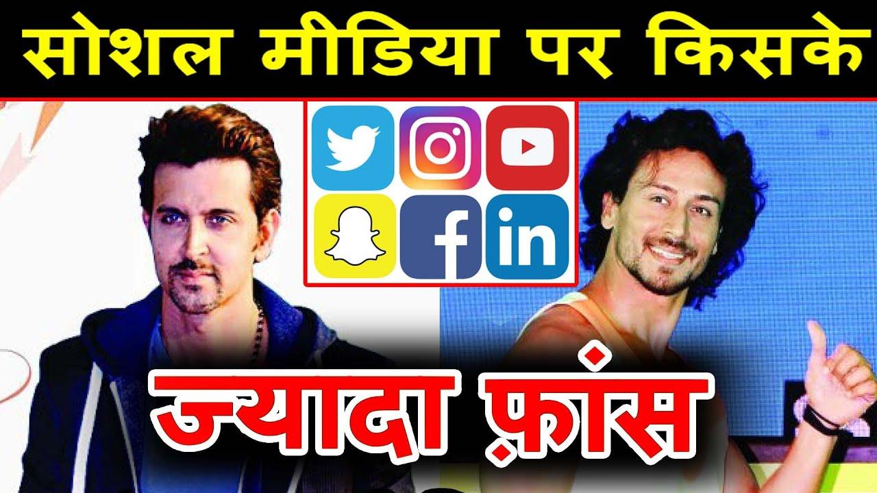 2020 में कौन से Bollywood Actor के है Social Media पर सबसे ज्यादा Followers | Salman,Tiger,Hrithik