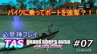 [TAS]Grand Theft Auto; Vice City Stories Part07[ツールアシストサクサクプレイ]