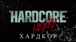 Хардкор - Hardcore Henry (2016) - русский трейлер (HD VIDEO)