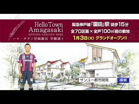 サンユー都市開発・阪神ハウジングサロン オープン