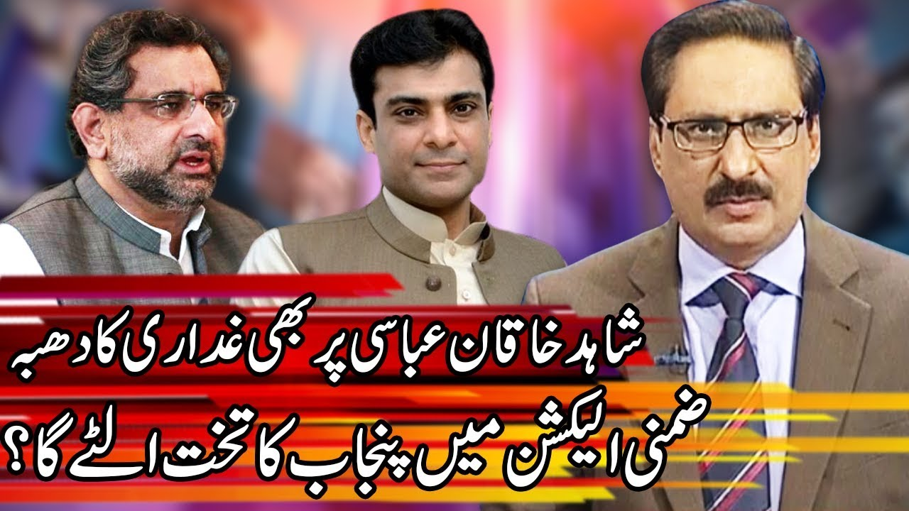Kal Tak with Javed Chaudhry | Shahid Khaqan Abbasi Interview | 3 October 2018 | Express News