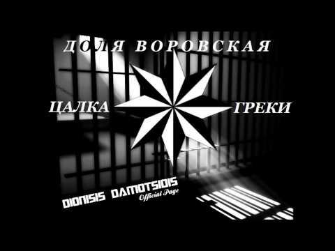 ▶Зура Анастасиадис - Доля Воровская || Zura Anastasiadis - Dolya Vorovskaya