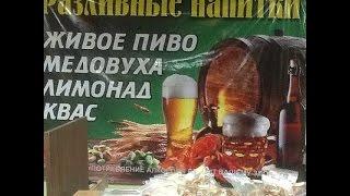 Как открыть магазин разливного пива (С чего нужно начать)(Как открыть магазин разливного пива, с чего начать и на что сделать акцент при открытии магазина. Как открыт..., 2016-01-10T12:40:04.000Z)