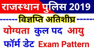 Rajasthan Police Constable 2019 | Qualification, Age, Exam Pattern, Total Post, Form Date |