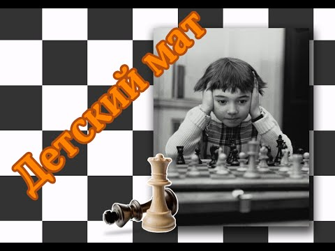 Уроки по шахматам для начинающих. Дурацкий мат, Детский мат, Мат Легаля.