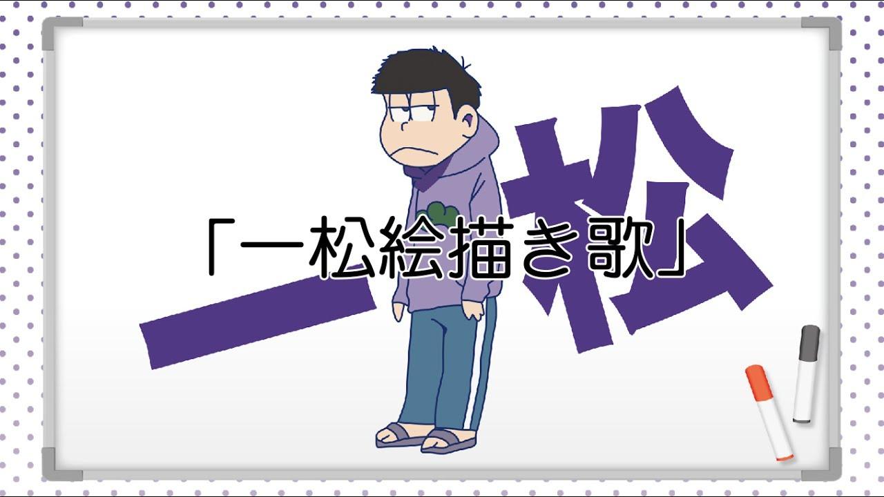 一松絵描き歌全身verおそ松さん Youtube