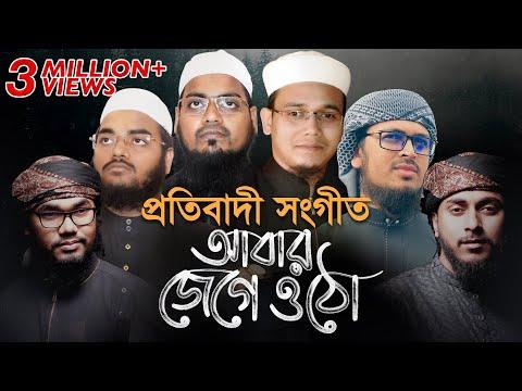 Abar Jege Utho Kalarab New Gojol