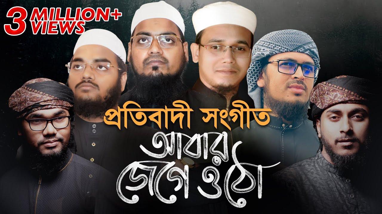 Abar Jege Utho । Habibur Rahman Misbah, Sayed Ahmad, Mahfuzur Rahman Jaber, Badruzzaman & Abu Rayhan