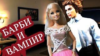 Кукла Барби новое приключение Барби укусил Вампир Играем в игры с куклами Барби из дома мечты