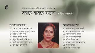 Sabare Basre Bhalo  ।  সবারে বাসরে ভালো  ।  Pramila Chakraborty  ।  Bengal Jukebox