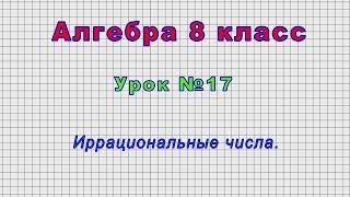 Алгебра 8 класс (Урок№17 - Иррациональные числа.)