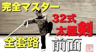 32式太極剣 完全マスター全套路 前面 中村元鴻