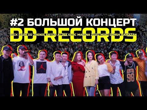 DD RECORDS - #2 БОЛЬШОЙ КОНЦЕРТ / УРАЛЬСК