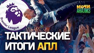 Главные тактические тренды АПЛ | Итоги сезона от Лукомского